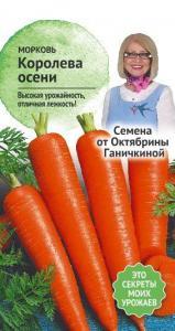 Морковь Королева осени 2 гр. (семена от Ганичкиной)