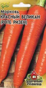 Морковь Красный великан (Роте Ризен) 2 гр. УС