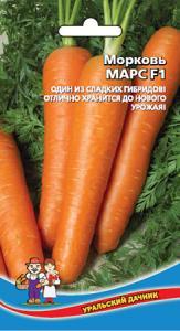 Морковь Марс F1  1,5 гр.