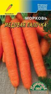 Морковь Медовая палочка 2 гр.