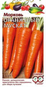 Морковь Оранжевый мускат 2 гр.