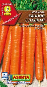 Морковь Ранняя сладкая 2 гр.