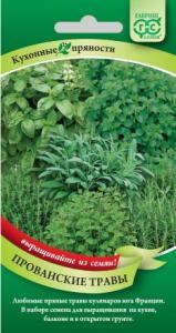 Набор Прованские травы 6 пакетов