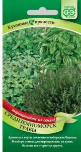 Набор Средиземноморские  травы 6 пакетов