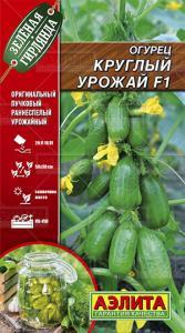 Огурец Круглый урожай 0,25 гр.