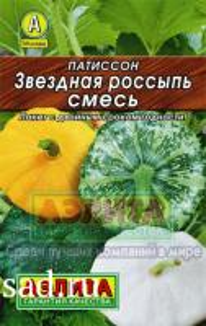 Патиссон Звездная россыпь, смесь 1 гр. Лидер м/ф
