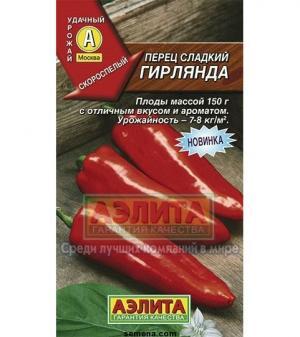 Перец Гирлянда 0,3 гр.