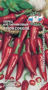 Перец острый Клюв Сокола 0,2 гр.