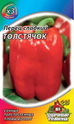 Перец Толстячок 0,2 гр. металл