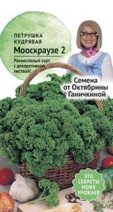 Петрушка кудрявая Мооскраузе 2 гр. (семена от Ганичкиной)