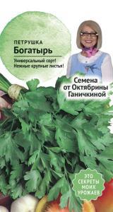 Петрушка листовая Богатырь 2 гр. (семена от Ганичкиной)