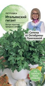 Петрушка листовая Итальянский гигант 2 гр. (семена от Ганичкиной)