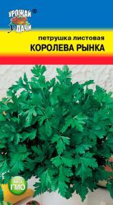 Петрушка листовая Королева Рынка 2 гр.