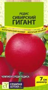 Редис Сибирский Гигант 2 гр.