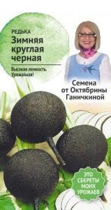Редька Черная зимняя круглая 1 гр. (семена от Ганичкиной)