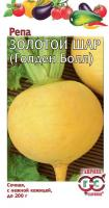 Репа Золотой Шар (Голден бол) 0,5 гр.