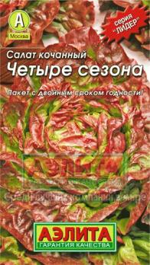 Салат 4 сезона 0,5 гр. Л м/ф кочанный