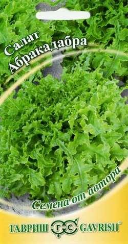 Салат Абракадабра 1 гр. маслянистый