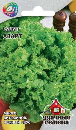 Салат Азарт 0,5 гр. металл листовой
