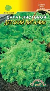 Салат Детский витамин листовой