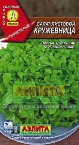 Салат Кружевница 0,5 гр. листовой