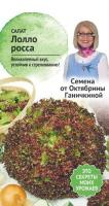 Салат Лолло Росса 1 гр. (семена от Ганичкиной)