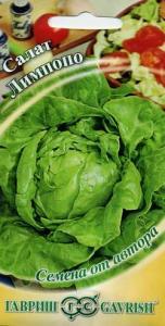 Салат мини Лимпопо 0,5 гр. кочанный,маслянистый