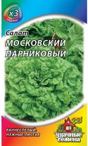 Салат Московский парниковый 0,5 гр. металл