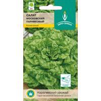 Салат Московский парниковый 1 гр. листовой
