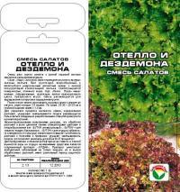 Салат Отелло и Дездемона 1 гр.