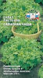 Салат Салатная Чаша 1 гр. листовой