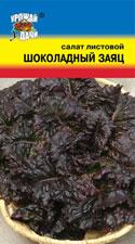 Салат Шоколадный Заяц 0,5 гр.
