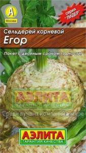 Сельдерей корневой Егор 0,5 гр. Л м/ф