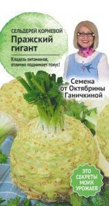 Сельдерей корневой Пражский гигант 0,3 гр. (семена от Ганичкиной)