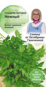 Сельдерей листовой Нежный 0,3 гр. (семена от Ганичкиной)