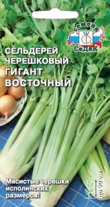 Сельдерей Черешковый Гигант восточный 0,5 гр.