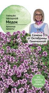 Тимьян Медок 0,1 гр. (семена от Ганичкиной)