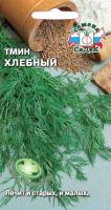 Тмин Хлебный 0,3 гр.
