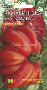 Томат Лотарингская красавица алая(красная) 5 шт.