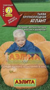 Тыква Атлант 2 гр. крупноплодная