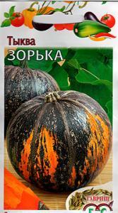 Тыква Зорька 2 гр.