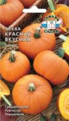 Тыква Красная вкусная 1 гр.