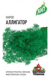Укроп Аллигатор 2 гр. металл