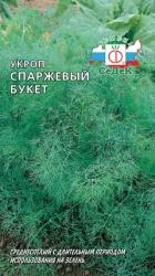 Укроп Спаржевый букет 2 гр.