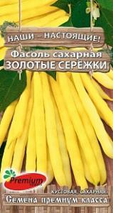 Фасоль Золотые сережки 5 гр. кустовая сахарная