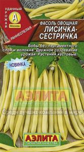 Фасоль Лисичка - Сестричка 5 гр. овощная, кустовая