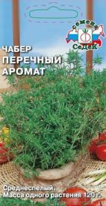 Чабер Перечный аромат 0,1 гр.