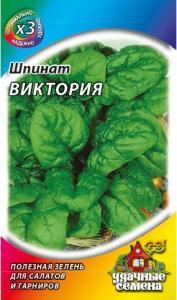 Шпинат Виктория 2 гр. металл