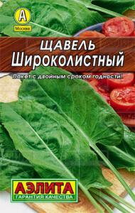 Щавель Широколистный Л м/ф