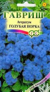 Агератум Голубая норка 0,1 гр.